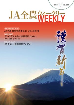 2018年1月1日号(vol.828)