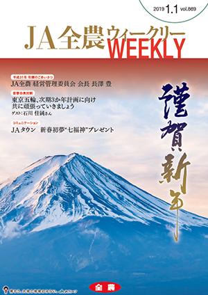 2019年1月1日(vol.869)