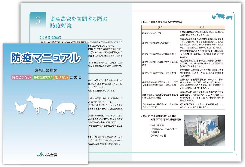 JAグループ職員向け 防疫マニュアル完成|JA全農ウィークリー