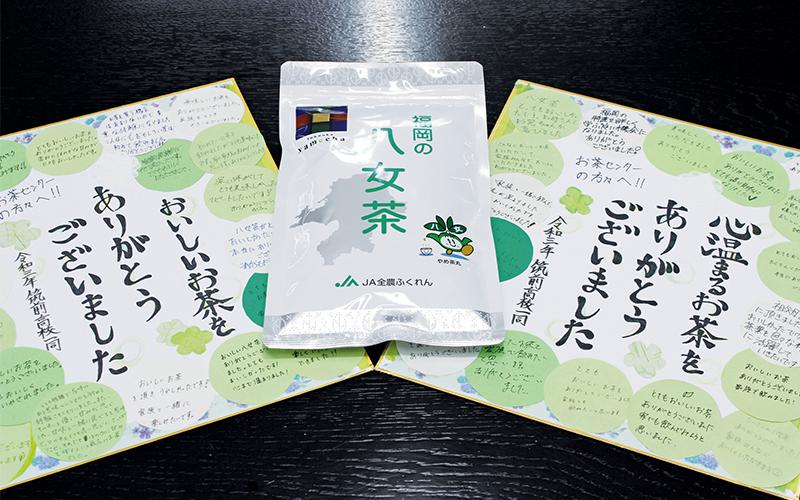 高校に配布した八女茶と生徒からのお礼の色紙